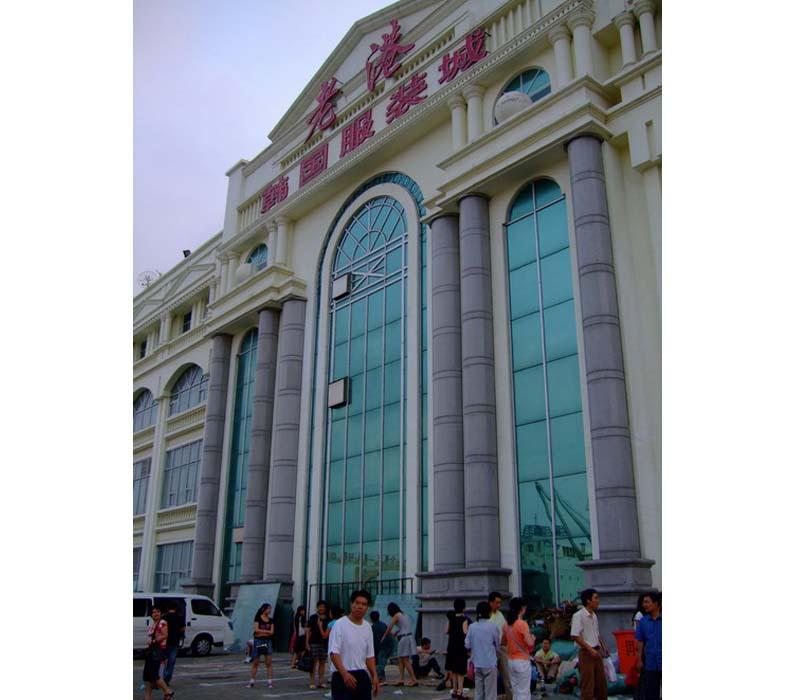 威海韩国服装城